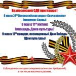 План мероприятий в рамках празднования 9 мая
