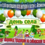 День села «Хоровод традиций на сибирском тракте»